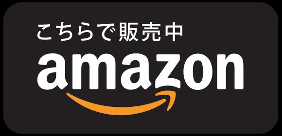 Amazonで発売中