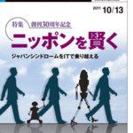 記事:日経コンピュータ 2011年10月13日号「開発・運用支援サービスも定額制に/ソニックガーデンが提供開始」