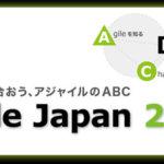 Agile Japan(アジャイルジャパン)2012が開催されます