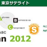 アジャイルジャパン2012東京サテライトのみどころ紹介