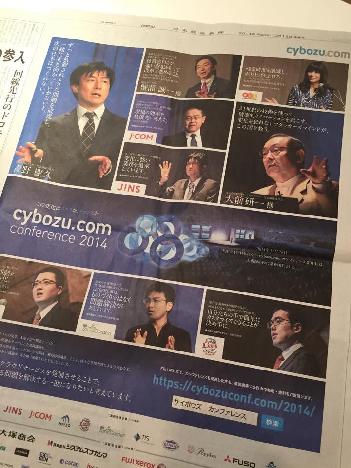 """「利益主義」から「幸福主義」へのシフト 〜 """"cybozu.comカンファレンス2014″基調講演レポート「この変化はリスクか、チャンスか」"""
