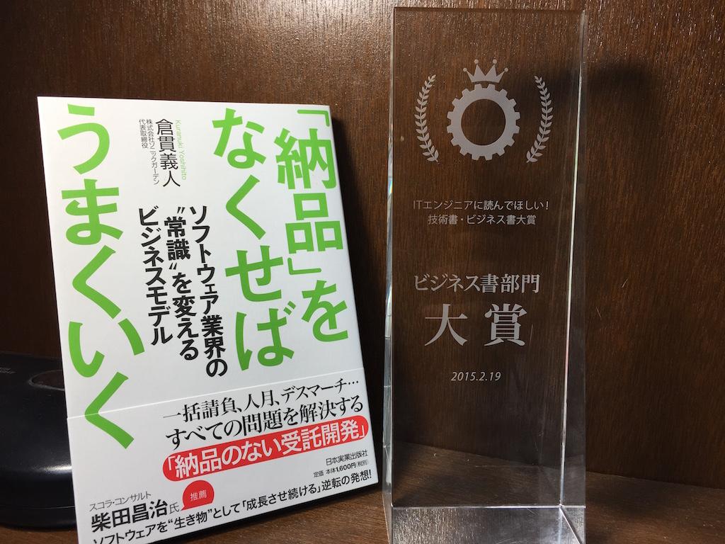 2015年「ITエンジニア本大賞」にて『「納品」をなくせばうまくいく』が大賞を頂きました