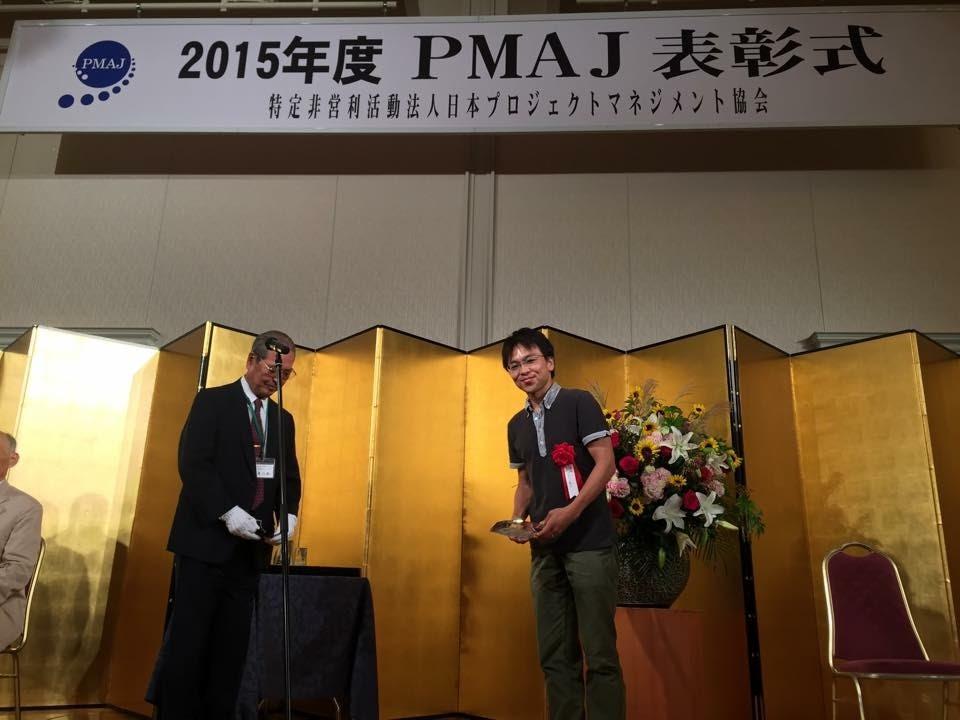 PMシンポジウム2015にて「優秀講演賞」を頂きました 〜 ホラクラシーがPMで認められた!?