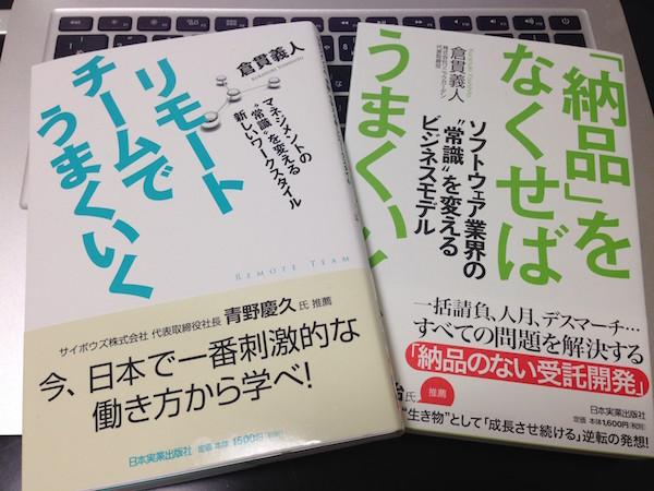 2冊目の本が発売になりました「リモートチームでうまくいく〜マネジメントの〝常識〟を変える新しいワークスタイル」