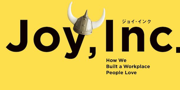 Joy,Inc.(ジョイ・インク)役職も部署もない全員主役のマネジメント